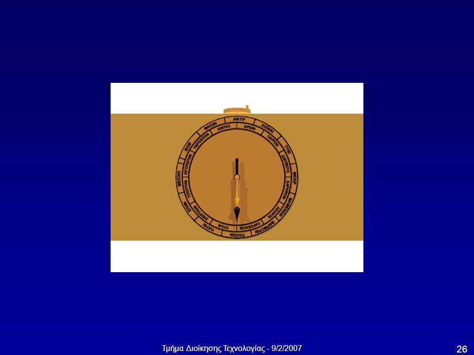 Τμήμα Διοίκησης Τεχνολογίας - 9/2/2007 26
