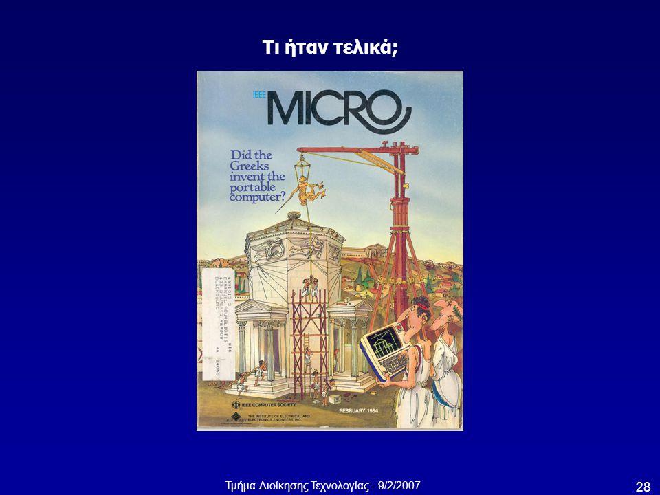 Τμήμα Διοίκησης Τεχνολογίας - 9/2/2007 28 Τι ήταν τελικά;