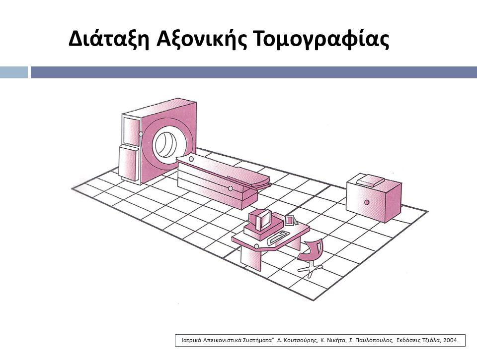 """Διάταξη Αξονικής Τομογραφίας Ιατρικά Απεικονιστικά Συστήματα """" Δ. Κουτσούρης, Κ. Νικήτα, Σ. Παυλόπουλος, Εκδόσεις Τζιόλα, 2004."""