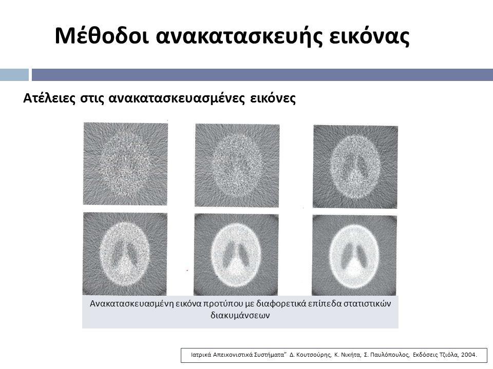 """Μέθοδοι ανακατασκευής εικόνας Ατέλειες στις ανακατασκευασμένες εικόνες Ιατρικά Απεικονιστικά Συστήματα """" Δ. Κουτσούρης, Κ. Νικήτα, Σ. Παυλόπουλος, Εκδ"""