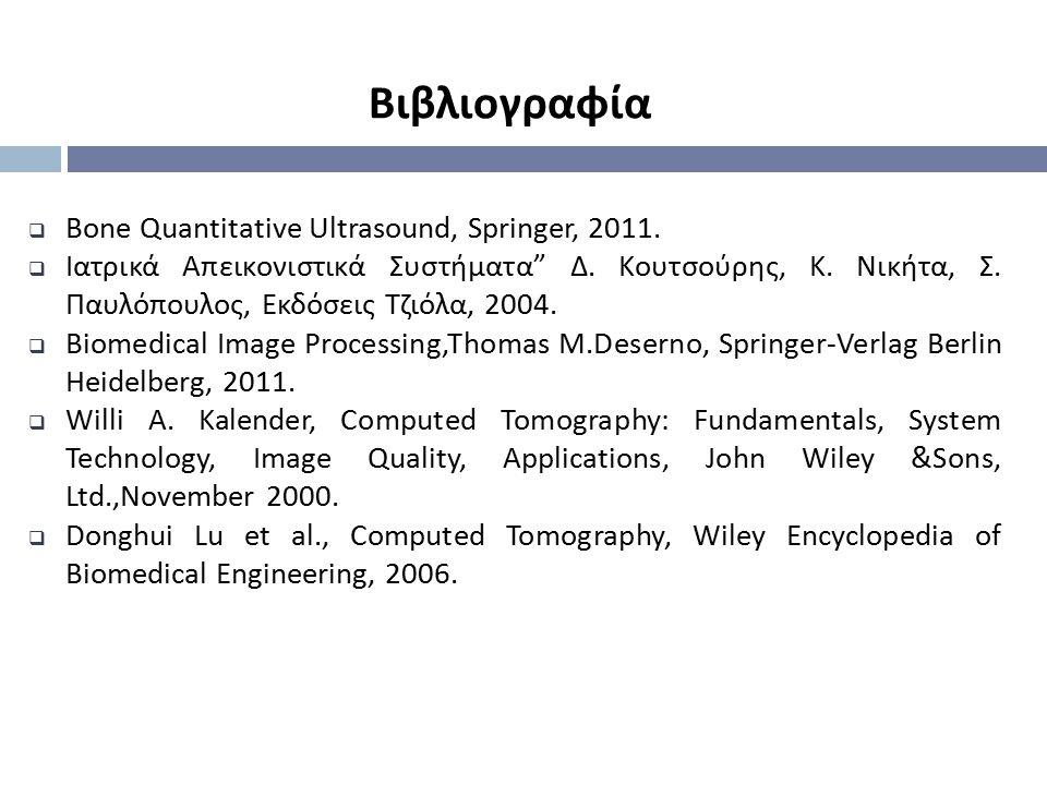"""Βιβλιογραφία  Bone Quantitative Ultrasound, Springer, 2011.  Ιατρικά Απεικονιστικά Συστήματα """" Δ. Κουτσούρης, Κ. Νικήτα, Σ. Παυλόπουλος, Εκδόσεις Τζ"""