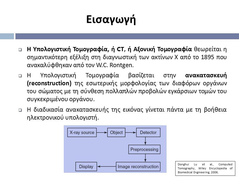  Η Υπολογιστική Τομογραφία, ή C Τ, ή Αξονική Τομογραφία θεωρείται η σημαντικότερη εξέλιξη στη διαγνωστική των ακτίνων Χ από το 1895 που ανακαλύφθηκαν