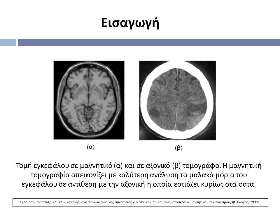 Εισαγωγή Τομή εγκεφάλου σε μαγνητικό ( α ) και σε αξονικό ( β ) τομογράφο. Η μαγνητική τομογραφία απεικονίζει με καλύτερη ανάλυση τα μαλακά μόρια του