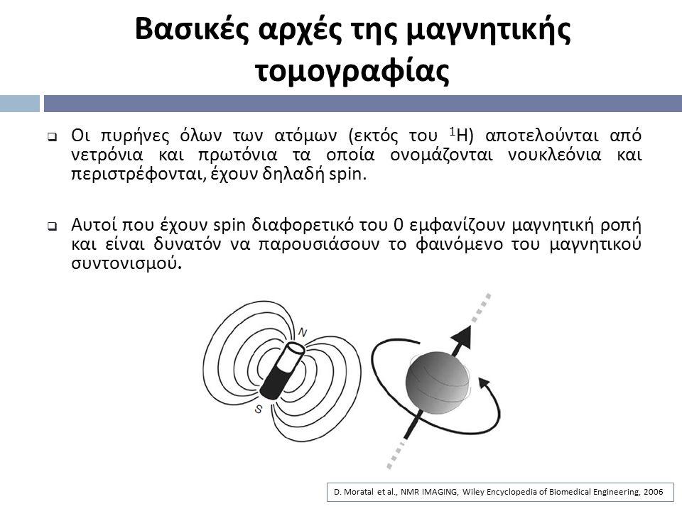  Οι πυρήνες όλων των ατόμων ( εκτός του 1 Η ) αποτελούνται από νετρόνια και πρωτόνια τα οποία ονομάζονται νουκλεόνια και περιστρέφονται, έχουν δηλαδή