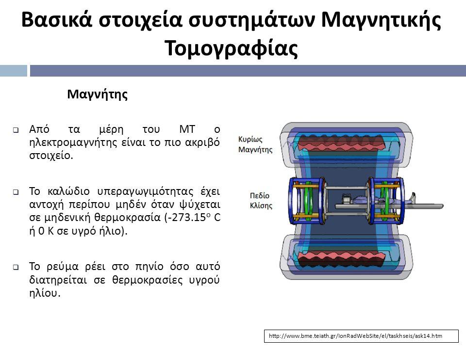  Από τα μέρη του ΜΤ ο ηλεκτρομαγνήτης είναι το πιο ακριβό στοιχείο.  Το καλώδιο υπεραγωγιμότητας έχει αντοχή περίπου μηδέν όταν ψύχεται σε μηδενική