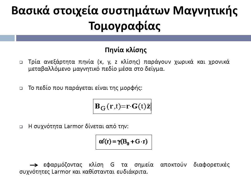 Βασικά στοιχεία συστημάτων Μαγνητικής Τομογραφίας Πηνία κλίσης  Τρία ανεξάρτητα πηνία (x, y, z κλίσης) παράγουν χωρικά και χρονικά μεταβαλλόμενο μαγν