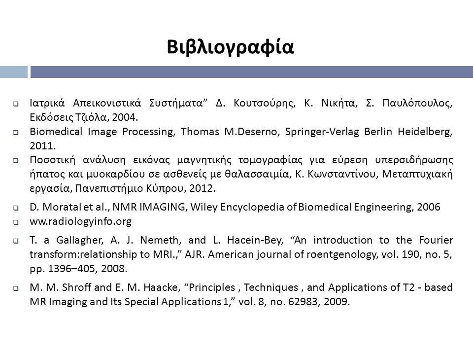 """Βιβλιογραφία  Ιατρικά Απεικονιστικά Συστήματα"""" Δ. Κουτσούρης, Κ. Νικήτα, Σ. Παυλόπουλος, Εκδόσεις Τζιόλα, 2004.  Biomedical Image Processing, Thomas"""