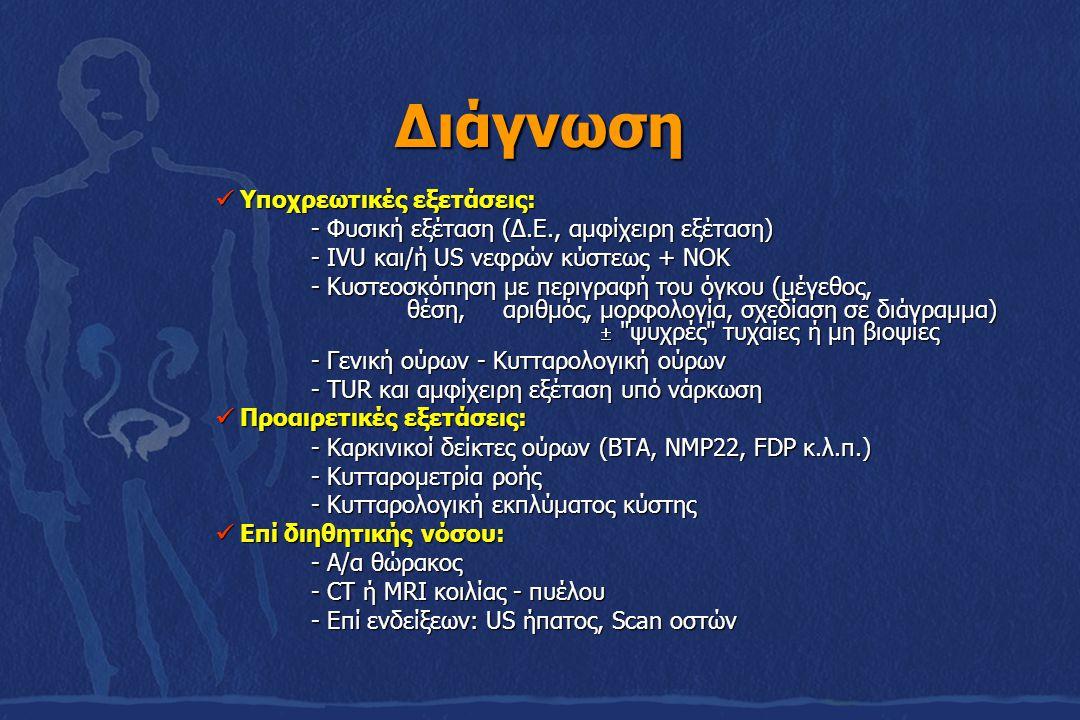Διάγνωση Υποχρεωτικές εξετάσεις: Υποχρεωτικές εξετάσεις: - Φυσική εξέταση (Δ.Ε., αμφίχειρη εξέταση) - IVU και/ή US νεφρών κύστεως + ΝΟΚ - Κυστεοσκόπησ