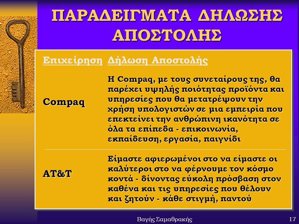 Βαγής Σαμαθρακής17 ΠΑΡΑΔΕΙΓΜΑΤΑ ΔΗΛΩΣΗΣ ΑΠΟΣΤΟΛΗΣ ΕπιχείρησηCompaqAT&T Δήλωση Αποστολής Η Compaq, με τους συνεταίρους της, θα παρέχει υψηλής ποιότητας