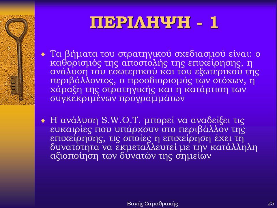 Βαγής Σαμαθρακής25 ΠΕΡΙΛΗΨΗ - 1  Τα βήματα του στρατηγικού σχεδιασμού είναι: ο καθορισμός της αποστολής της επιχείρησης, η ανάλυση του εσωτερικού και