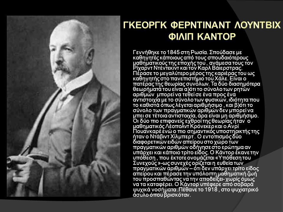 Γεννήθηκε το 1845 στη Ρωσία. Σπούδασε με καθηγητές κάποιους από τους σπουδαιότερους μαθηματικούς της εποχής του, ανάμεσα τους τον Ρίχαρντ Ντέντεκιντ κ