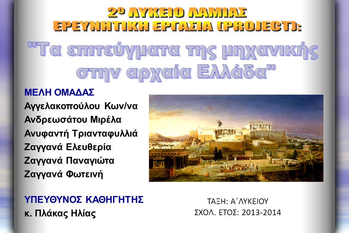 ΠΕΡΙΕΧΟΜΕΝΑ 1.Εισαγωγή 2. Αρχαίος κόσμος και αρχαία Ολυμπία 3.