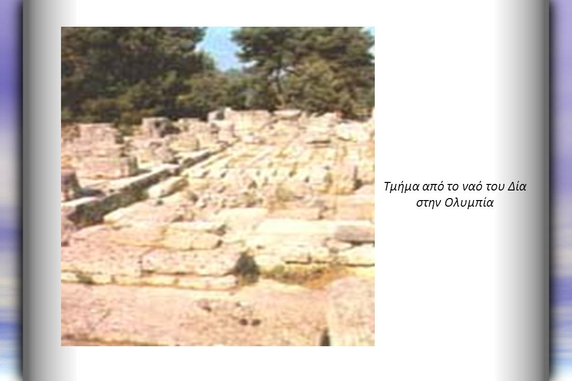 Τμήμα από το ναό του Δία στην Ολυμπία