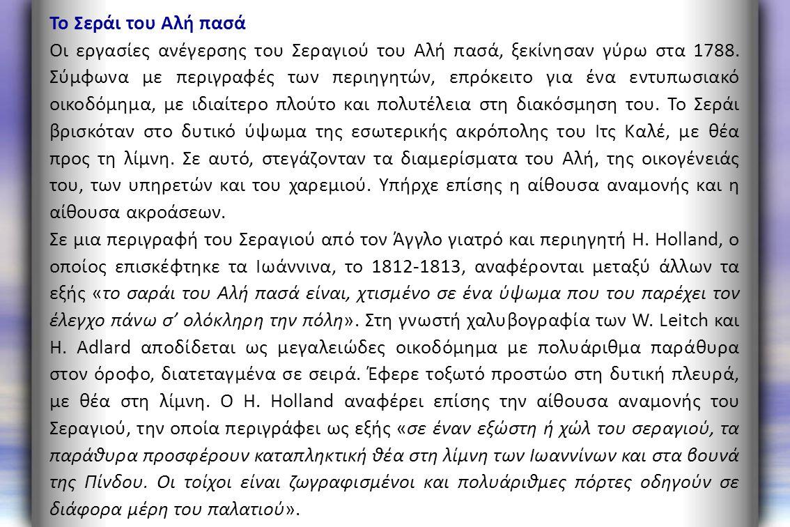 Το Σεράι του Αλή πασά Οι εργασίες ανέγερσης του Σεραγιού του Αλή πασά, ξεκίνησαν γύρω στα 1788. Σύμφωνα με περιγραφές των περιηγητών, επρόκειτο για έν
