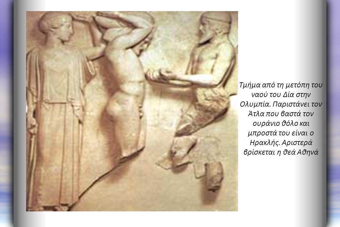 Τμήμα από τη μετόπη του ναού του Δία στην Ολυμπία. Παριστάνει τον Άτλα που βαστά τον ουράνιο θόλο και μπροστά του είναι ο Ηρακλής. Αριστερά βρίσκεται