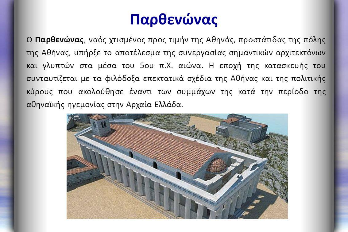 Παρθενώνας Ο Παρθενώνας, ναός χτισμένος προς τιμήν της Αθηνάς, προστάτιδας της πόλης της Αθήνας, υπήρξε το αποτέλεσμα της συνεργασίας σημαντικών αρχιτ