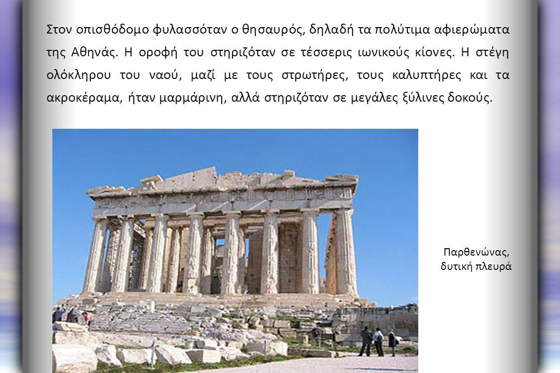 Στον οπισθόδομο φυλασσόταν ο θησαυρός, δηλαδή τα πολύτιμα αφιερώματα της Αθηνάς. Η οροφή του στηριζόταν σε τέσσερις ιωνικούς κίονες. Η στέγη ολόκληρου