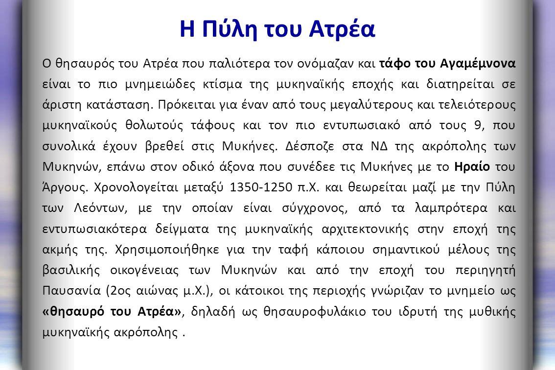 Η Πύλη του Ατρέα Ο θησαυρός του Ατρέα που παλιότερα τον ονόμαζαν και τάφο του Αγαμέμνονα είναι το πιο μνημειώδες κτίσμα της μυκηναϊκής εποχής και διατ