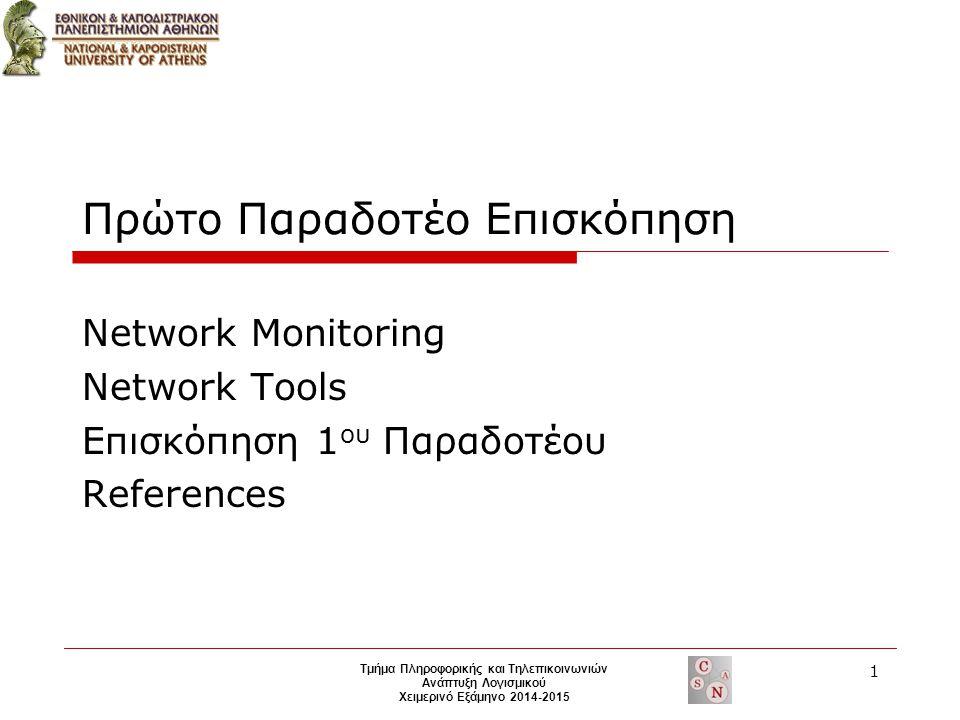 Πρώτο Παραδοτέο Επισκόπηση Network Monitoring Network Tools Επισκόπηση 1 ου Παραδοτέου References 1 Τμήμα Πληροφορικής και Τηλεπικοινωνιών Ανάπτυξη Λογισμικού Χειμερινό Εξάμηνο 2014-2015
