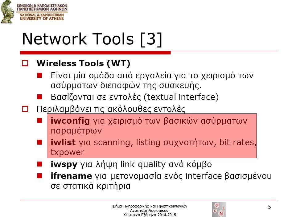 Network Tools [3]  Wireless Tools (WT) Είναι μία ομάδα από εργαλεία για το χειρισμό των ασύρματων διεπαφών της συσκευής.