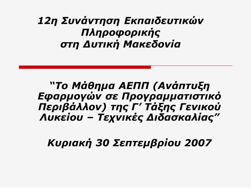 """""""Το Μάθημα ΑΕΠΠ (Ανάπτυξη Εφαρμογών σε Προγραμματιστικό Περιβάλλον) της Γ' Τάξης Γενικού Λυκείου – Τεχνικές Διδασκαλίας"""" Κυριακή 30 Σεπτεμβρίου 2007 1"""