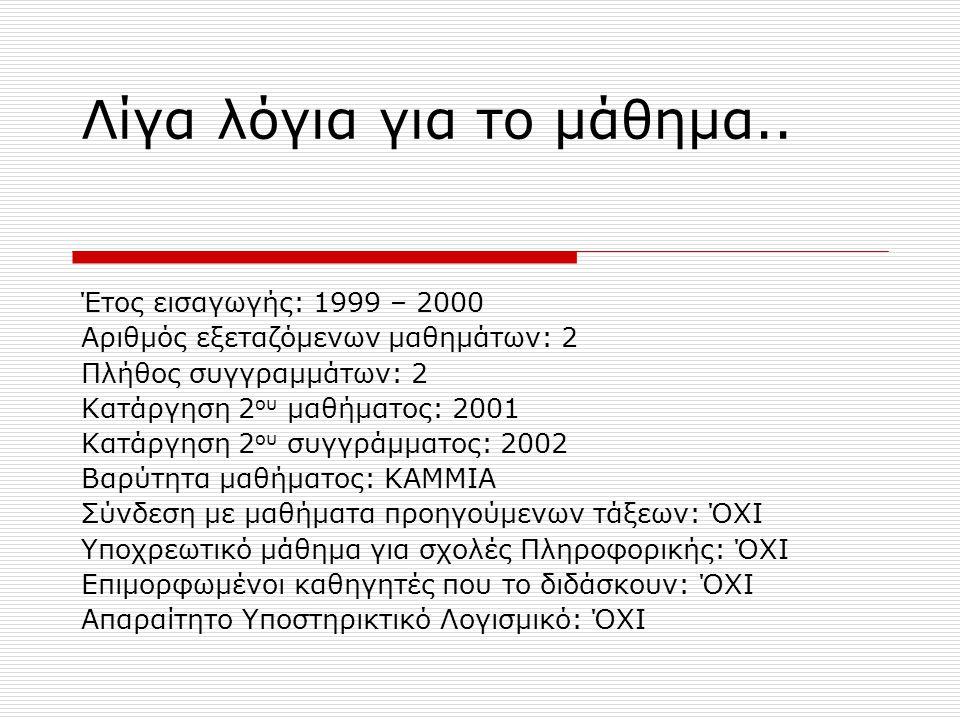 Λίγα λόγια για το μάθημα.. Έτος εισαγωγής: 1999 – 2000 Αριθμός εξεταζόμενων μαθημάτων: 2 Πλήθος συγγραμμάτων: 2 Κατάργηση 2 ου μαθήματος: 2001 Κατάργη