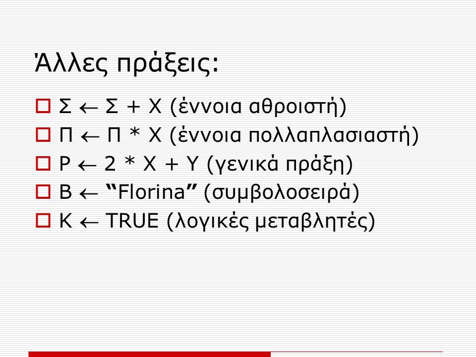 """Άλλες πράξεις:  Σ  Σ + Χ (έννοια αθροιστή)  Π  Π * Χ (έννοια πολλαπλασιαστή)  P  2 * X + Y (γενικά πράξη)  Β  """"Florina"""" (συμβολοσειρά)  K  T"""