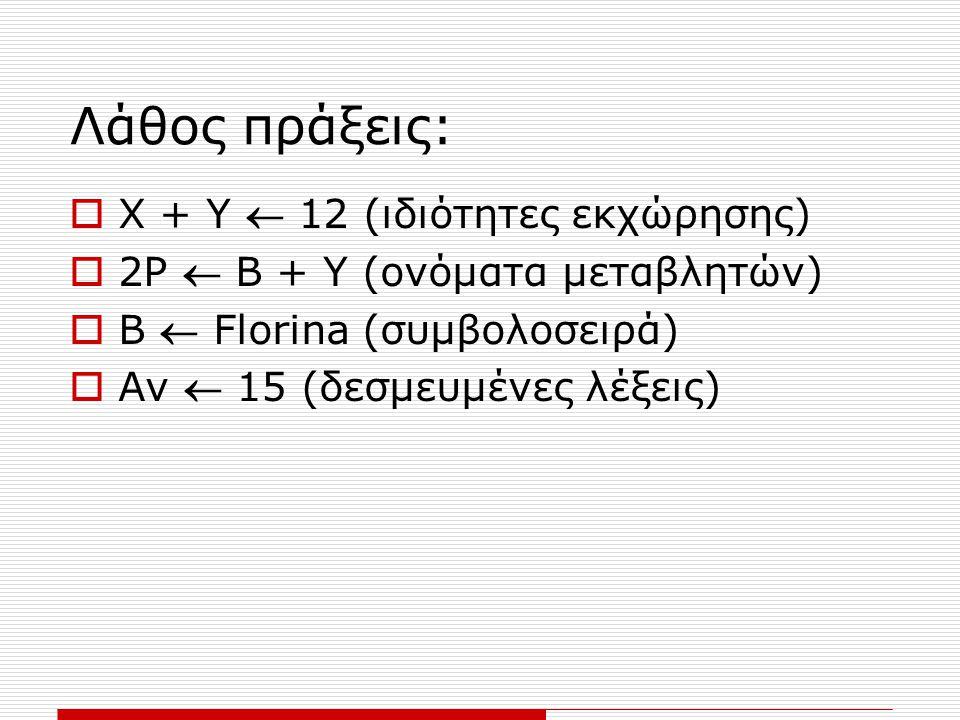 Λάθος πράξεις:  Χ + Υ  12 (ιδιότητες εκχώρησης)  2P  Β + Y (ονόματα μεταβλητών)  Β  Florina (συμβολοσειρά)  Αν  15 (δεσμευμένες λέξεις)