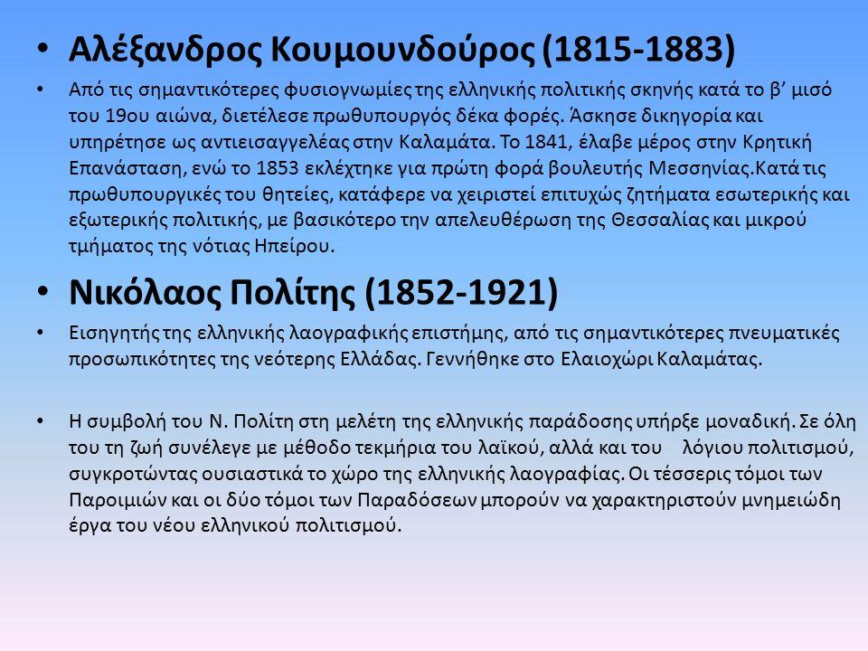 Αλέξανδρος Κουμουνδούρος (1815-1883) Από τις σημαντικότερες φυσιογνωμίες της ελληνικής πολιτικής σκηνής κατά το β' μισό του 19ου αιώνα, διετέλεσε πρωθ