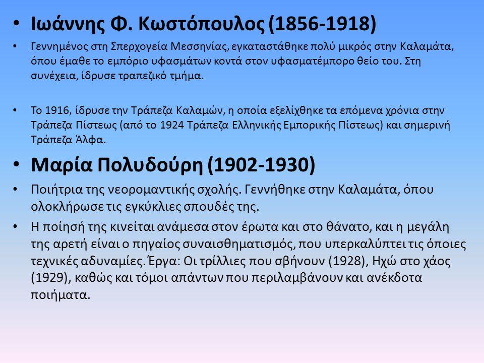 Ιωάννης Φ. Κωστόπουλος (1856-1918) Γεννημένος στη Σπερχογεία Μεσσηνίας, εγκαταστάθηκε πολύ μικρός στην Καλαμάτα, όπου έμαθε το εμπόριο υφασμάτων κοντά