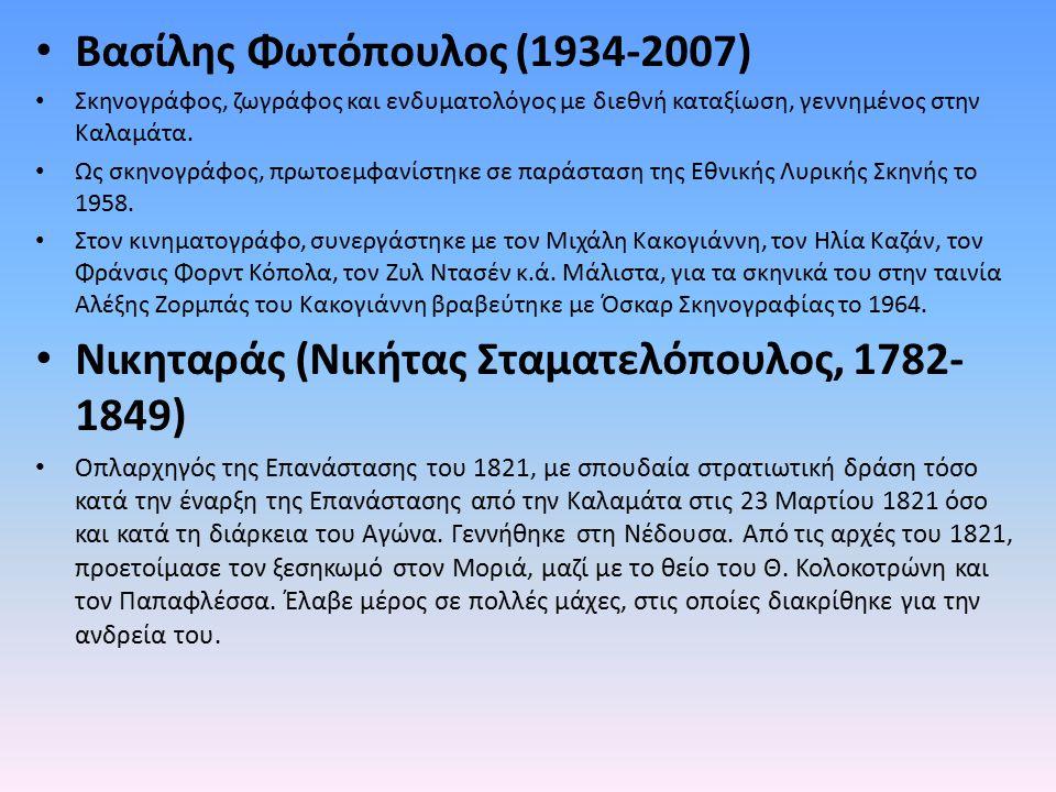 Βασίλης Φωτόπουλος (1934-2007) Σκηνογράφος, ζωγράφος και ενδυματολόγος με διεθνή καταξίωση, γεννημένος στην Καλαμάτα. Ως σκηνογράφος, πρωτοεμφανίστηκε