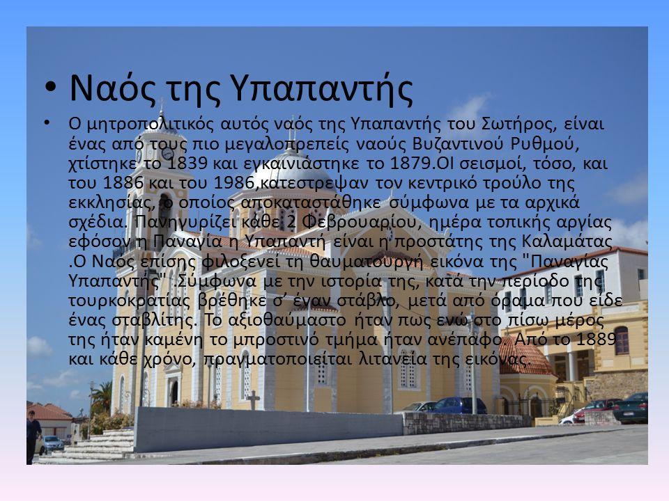 Ναός της Υπαπαντής Ο μητροπολιτικός αυτός ναός της Υπαπαντής του Σωτήρος, είναι ένας από τους πιο μεγαλοπρεπείς ναούς Βυζαντινού Ρυθμού, χτίστηκε το 1