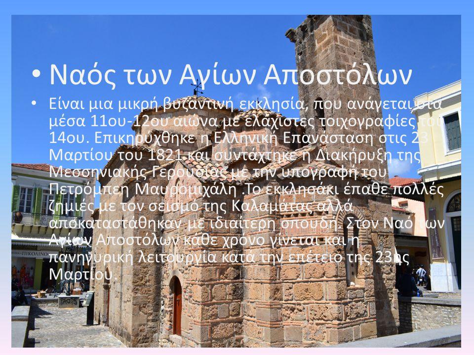 Ναός των Αγίων Αποστόλων Είναι μια μικρή βυζαντινή εκκλησία, που ανάγεται στα μέσα 11ου-12ου αιώνα με ελάχιστες τοιχογραφίες του 14ου. Επικηρύχθηκε η
