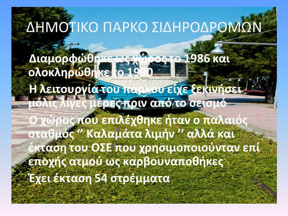 ΔΗΜΟΤΙΚΟ ΠΑΡΚΟ ΣΙΔΗΡΟΔΡΟΜΩΝ Διαμορφώθηκε ως χώρος το 1986 και ολοκληρώθηκε το 1990 Η λειτουργία του πάρκου είχε ξεκινήσει μόλις λίγες μέρες πριν από τ