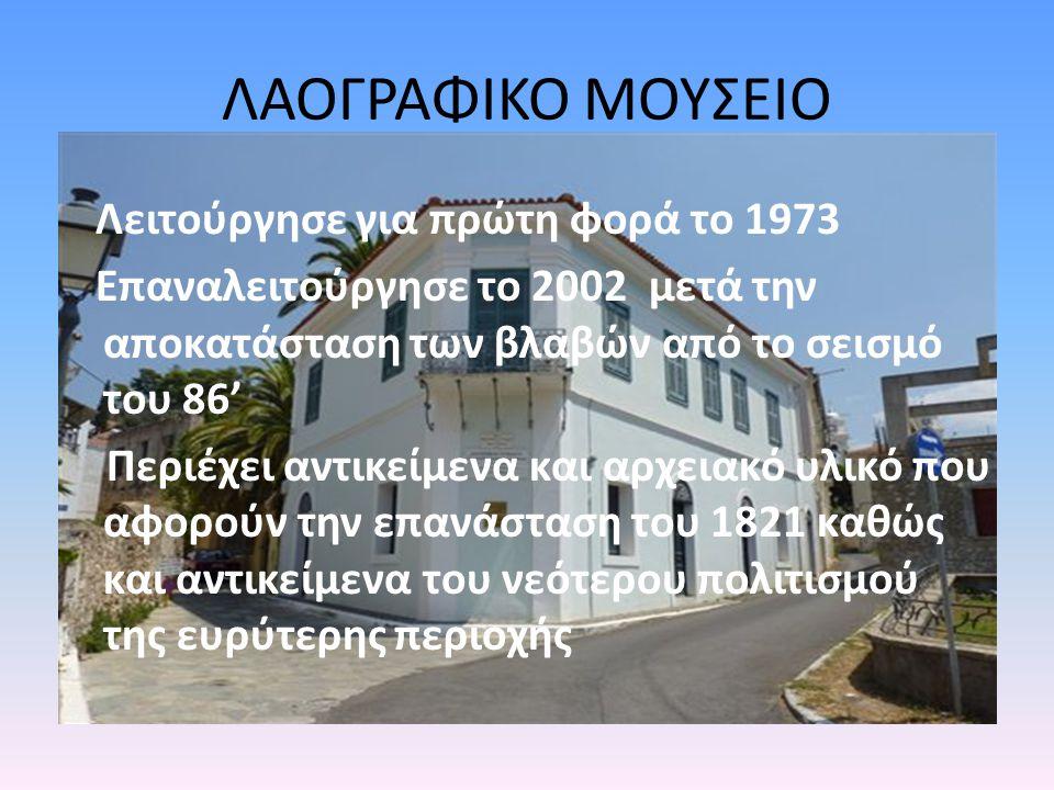 ΛΑΟΓΡΑΦΙΚΟ ΜΟΥΣΕΙΟ Λειτούργησε για πρώτη φορά το 1973 Επαναλειτούργησε το 2002 μετά την αποκατάσταση των βλαβών από το σεισμό του 86' Περιέχει αντικεί
