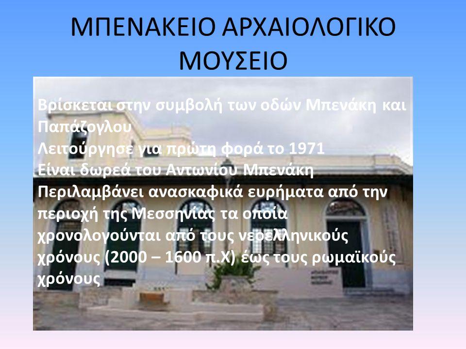 ΜΠΕΝΑΚΕΙΟ ΑΡΧΑΙΟΛΟΓΙΚΟ ΜΟΥΣΕΙΟ Βρίσκεται στην συμβολή των οδών Μπενάκη και Παπάζογλου Λειτούργησε για πρώτη φορά το 1971 Είναι δωρεά του Αντωνίου Μπεν