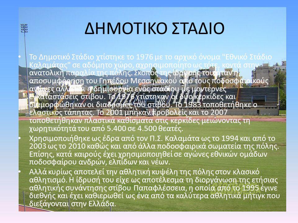 ΔΗΜΟΤΙΚΟ ΣΤΑΔΙΟ Το Δημοτικό Στάδιο χτίστηκε το 1976 με το αρχικό όνομα