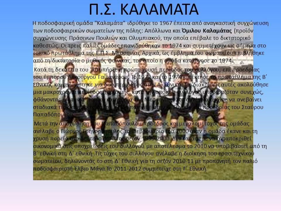 Π.Σ. ΚΑΛΑΜΑΤΑ Η ποδοσφαιρική ομάδα
