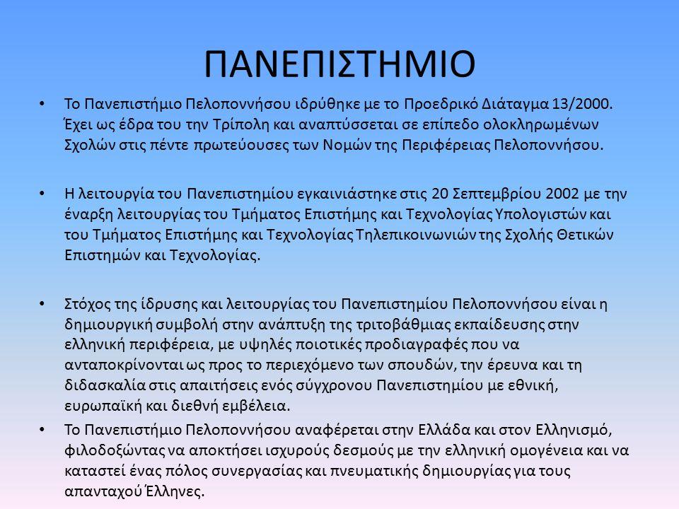 ΠΑΝΕΠΙΣΤΗΜΙΟ Το Πανεπιστήμιο Πελοποννήσου ιδρύθηκε με το Προεδρικό Διάταγμα 13/2000. Έχει ως έδρα του την Τρίπολη και αναπτύσσεται σε επίπεδο ολοκληρω