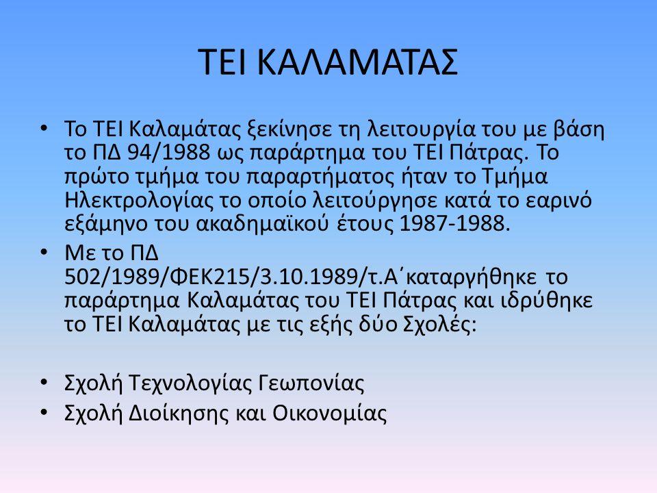ΤΕΙ ΚΑΛΑΜΑΤΑΣ Το ΤΕΙ Καλαμάτας ξεκίνησε τη λειτουργία του με βάση το ΠΔ 94/1988 ως παράρτημα του ΤΕΙ Πάτρας. Το πρώτο τμήμα του παραρτήματος ήταν το Τ