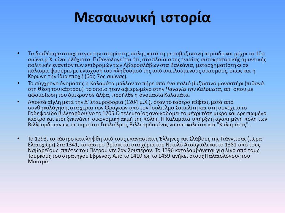 Μεσαιωνική ιστορία Τα διαθέσιμα στοιχεία για την ιστορία της πόλης κατά τη μεσοβυζαντινή περίοδο και μέχρι το 10ο αιώνα μ.Χ. είναι ελάχιστα. Πιθανολογ