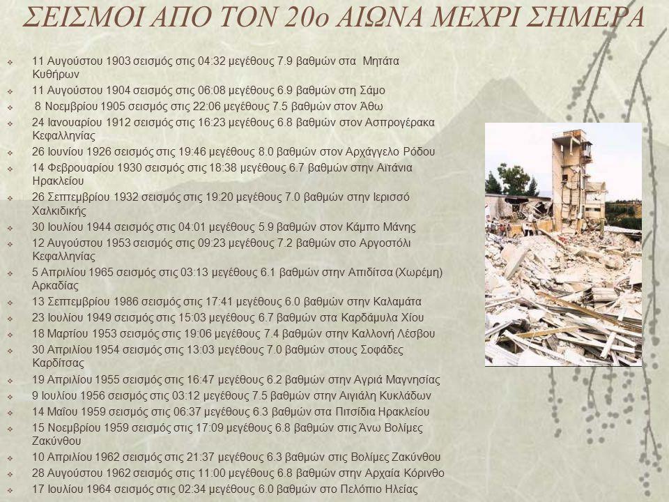 ΣΕΙΣΜΟΙ ΑΠΟ ΤΟΝ 20ο ΑΙΩΝΑ ΜΕΧΡΙ ΣΗΜΕΡΑ  11 Αυγούστου 1903 σεισμός στις 04:32 μεγέθους 7.9 βαθμών στα Μητάτα Κυθήρων  11 Αυγούστου 1904 σεισμός στις
