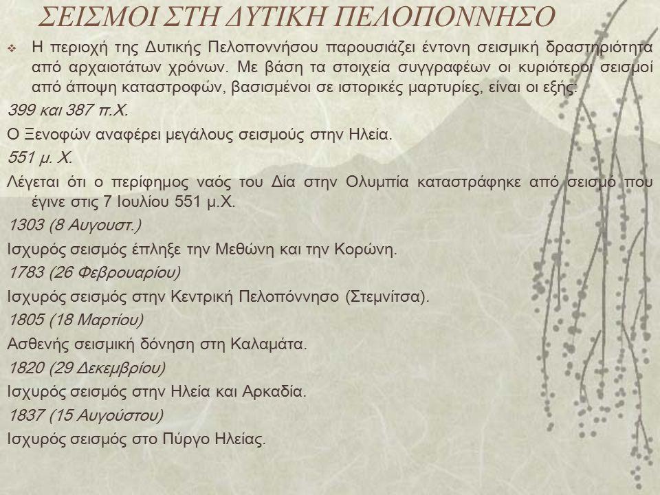 ΣΕΙΣΜΟΙ ΣΤΗ ΔΥΤΙΚΗ ΠΕΛΟΠΟΝΝΗΣΟ  Η περιοχή της Δυτικής Πελοποννήσου παρουσιάζει έντονη σεισμική δραστηριότητα από αρχαιοτάτων χρόνων. Με βάση τα στοιχ