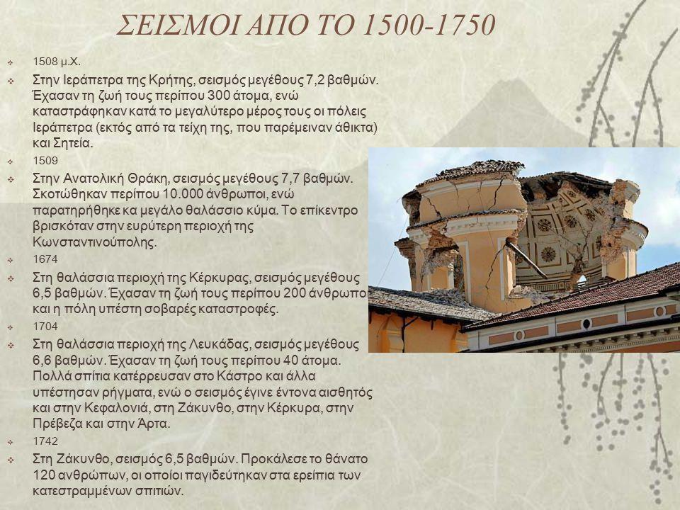ΣΕΙΣΜΟΙ ΑΠΟ ΤΟ 1500-1750  1508 μ.Χ.  Στην Ιεράπετρα της Κρήτης, σεισμός μεγέθους 7,2 βαθμών. Έχασαν τη ζωή τους περίπου 300 άτομα, ενώ καταστράφηκαν