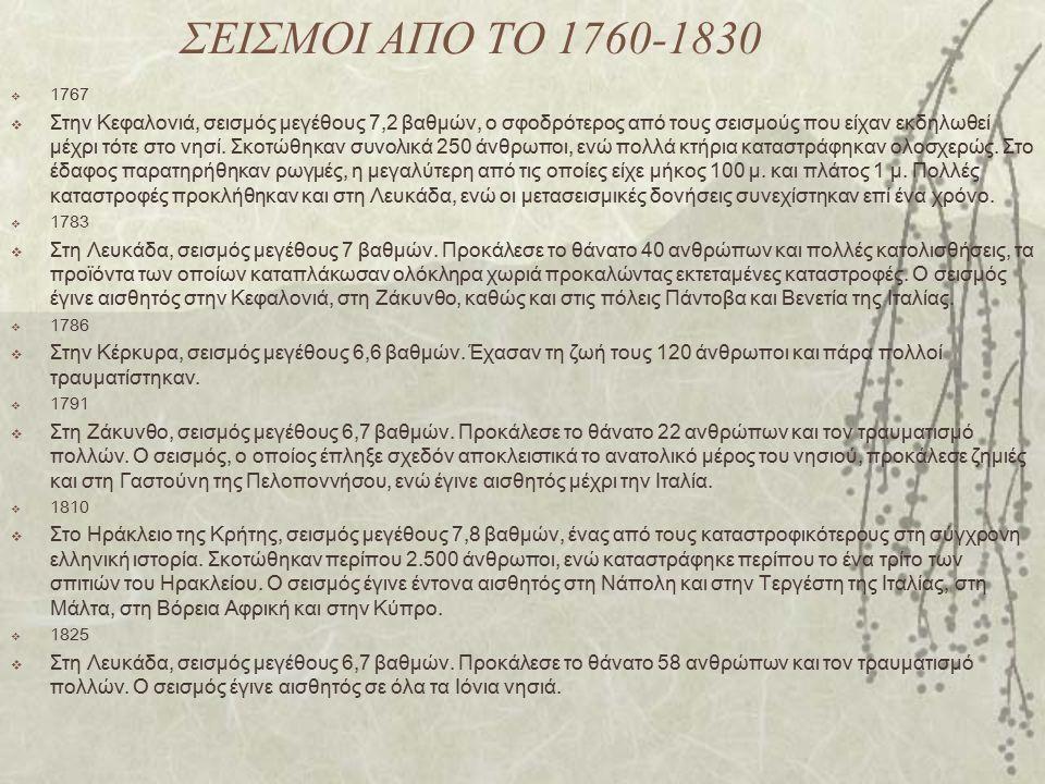 ΣΕΙΣΜΟΙ ΑΠΟ ΤΟ 1760-1830  1767  Στην Κεφαλονιά, σεισμός μεγέθους 7,2 βαθμών, ο σφοδρότερος από τους σεισμούς που είχαν εκδηλωθεί μέχρι τότε στο νησί