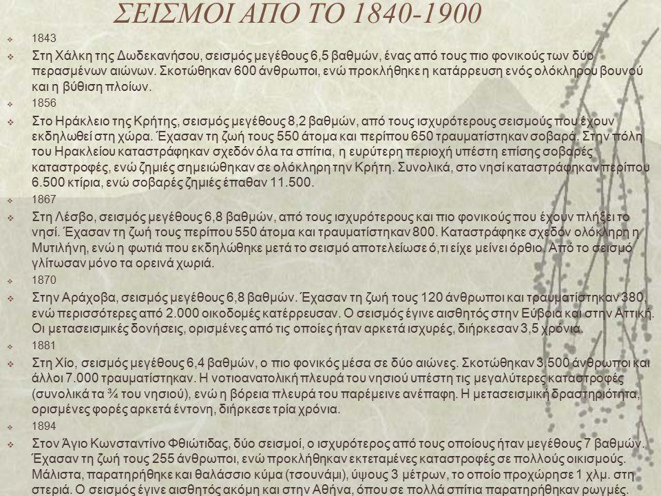 ΣΕΙΣΜΟΙ ΑΠΟ ΤΟ 1840-1900  1843  Στη Χάλκη της Δωδεκανήσου, σεισμός μεγέθους 6,5 βαθμών, ένας από τους πιο φονικούς των δύο περασμένων αιώνων. Σκοτώθ