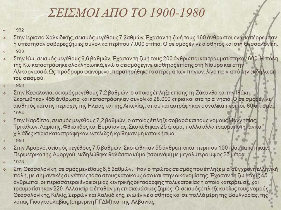ΣΕΙΣΜΟΙ ΑΠΟ ΤΟ 1900-1980  1932  Στην Ιερισσό Χαλκιδικής, σεισμός μεγέθους 7 βαθμών. Έχασαν τη ζωή τους 160 άνθρωποι, ενώ κατέρρευσαν ή υπέστησαν σοβ