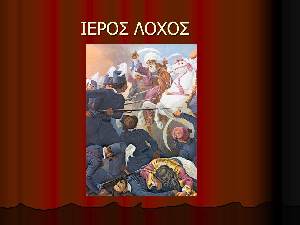 ΙΕΡΟΣ ΛΟΧΟΣ
