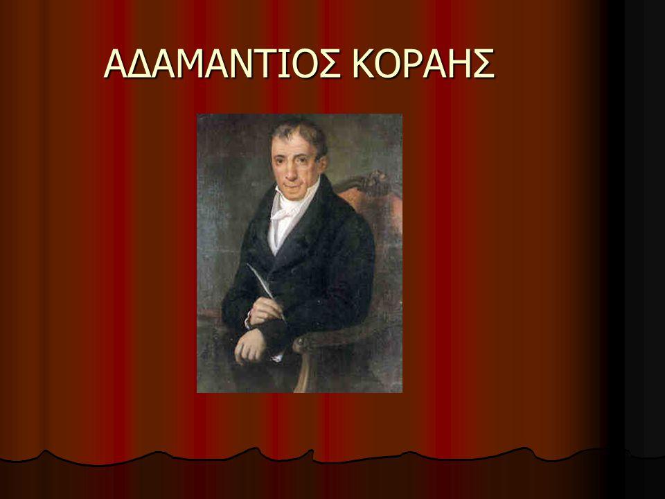 ΑΔΑΜΑΝΤΙΟΣ ΚΟΡΑΗΣ