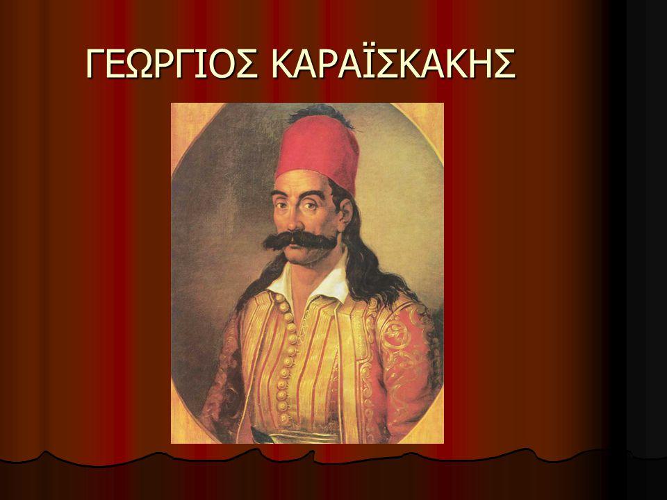 ΓΕΩΡΓΙΟΣ ΚΑΡΑΪΣΚΑΚΗΣ